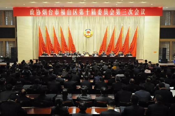 政协烟台市福山区第十届委员会第三次会议胜利闭幕