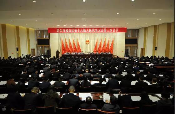 福山区十八届人大三次会议举行第二次全体会议
