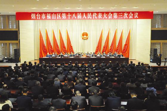 福山区第十八届人民代表大会第三次会议胜利闭幕
