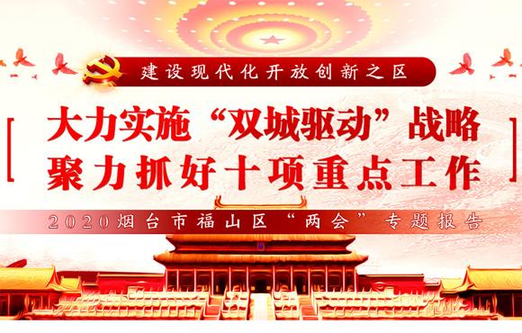 中国共产党烟台市福山区举行第十四届委员会第八次全体会议