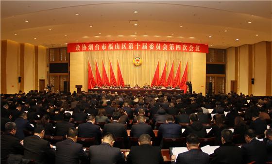 政协烟台市福山区第十届委员会第四次会议开幕