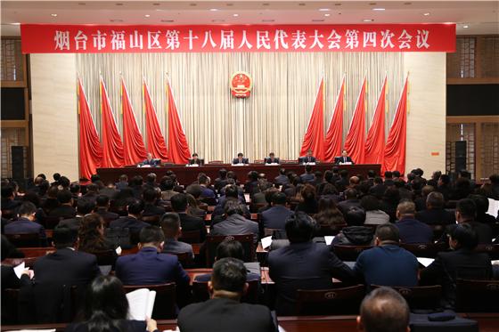 福山区十八届人大第四次会议举行预备会议
